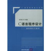 C语言程序设计:基础理论与案例