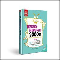 初中英语阅读与完形2000题 徐新 本书主编