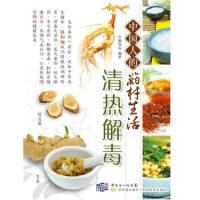 中国人的药材生活 清热解毒 谢克友 9787535951878 广东科技出版社
