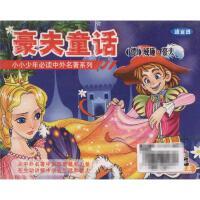 豪夫童话-小小少年必读中外名著系列( 货号:200001386149806)