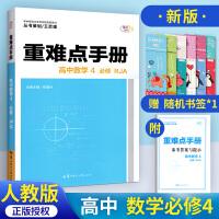 重难点手册高中数学必修四必修4RJA版人教版人民教育出版社高一上册高1同步解析完全解读资料教辅导书教材习题参考答案练习册