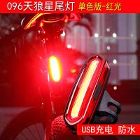 自行车尾灯USB充电山地车配件后警示灯 夜骑行装备激光单车灯闪烁 096天狼星充电尾灯 单色红光