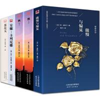 世界爱情名著套装5册 傲慢与偏见 飘上下册 安娜卡列尼娜 茶花女共5册 世界经典名著套装 名家名译世界文学全新正版 世