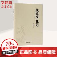 战略学札记 中国海洋出版社