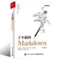 现货 正版 了不起的Markdown 毕小朋 语法GFM规范编辑器应用场景 Typora VS Code 博客写手图书