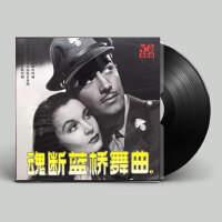 正版 魂断蓝桥舞曲 LP黑胶唱片老式留声机专用12寸碟片 伦巴/探戈