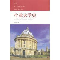 【新书店正版】牛津大学史,周常明著,上海交通大学出版社9787313088086