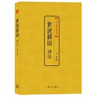 世说新语译注,苏魂注,上海三联书店9787542639738