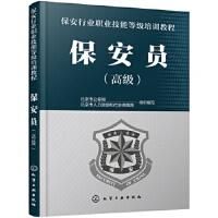 义博! 保安行业职业技能等级培训教程 保安员(高级)