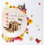 【正版包邮】 餐桌礼仪 (美)维萨(Visser,M.)著,刘晓媛 译 新星出版社 9787802252233
