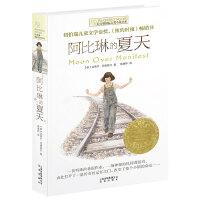 长青藤国际大奖小说书系――阿比琳的夏天