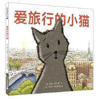 爱旅行的小猫 麦克米伦世纪