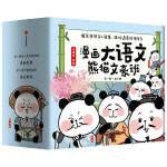 漫画大语文・熊猫文豪班(第一辑全19册)