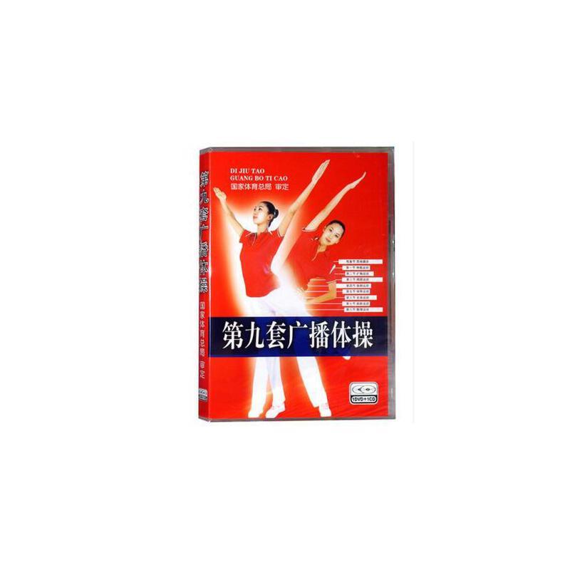 """国家体育总局版 第九套广播体操 DVD+口令CD 突出""""健康、欢乐、时代""""的风格"""