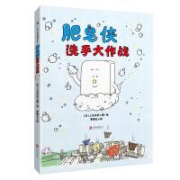 正版速发 肥皂侠洗手大作战 上谷夫妇 9787559647610 北京联合出版公司