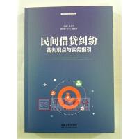 正版 民间借贷纠纷裁判观点与实务指引 中国法制出版社