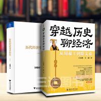 正版 共2册 穿越历史聊经济(从周赧王到隋文帝)+历代经济变革得失(典藏版)(精)