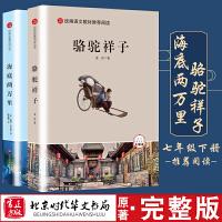 海底两万里骆驼祥子北京时代华文书局七年级下册必读书目当当自营原著无删减