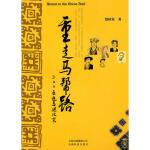 重走马帮路,蔡国荣,云南科学技术出版社9787541620898