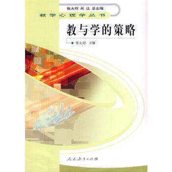 教学心理学丛书 :教与学的策略