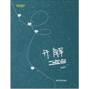 开解(pdf+txt+epub+azw3+mobi电子书在线阅读下载)