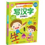 幼儿学前描红游戏本. 写汉字. 汉字描红. 3