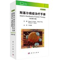 斯基尔癌症治疗手册(原书第9版)