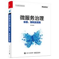 微服务治理:体系、架构及实践
