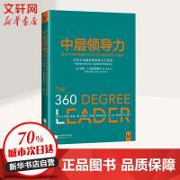 中层领导力 文汇出版社