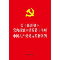 【旧书二手书8成新】关于新形势下党内政治生活的若干准则 中国共产党党内监督条例*版 中国法制出版