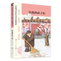 正版-MT-给我的孩子们 丰子恺 9787501609048 天天出版社有限责任公司 枫林苑图书专营店