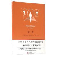 【新书店正版】家谱 [法] 帕特里克・莫迪亚诺,李玉民 人民文学出版社
