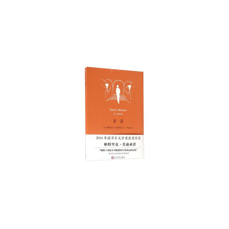 【新书店正版】家谱 [法] 帕特里克·莫迪亚诺,李玉民 人民文学出版社 正版书籍请注意书籍售价高于定价,有问题联系客服欢迎咨询。