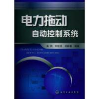 电力拖动自动控制系统(栾茹) 9787122159854 栾茹, 刘世岳, 祁新春 化学工业出版社