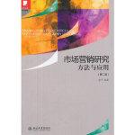 【新书店正版】市场营销研究方法与应用(第二版),涂平,北京大学出版社9787301209097