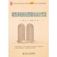 城市详细规划原理与设计方法