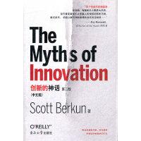 创新的神话 第二版(中文版)