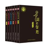 易经的智慧系列(新版)(套装共六册)