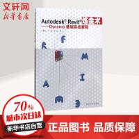 Autodesk Revit炼金术:Dynamo基础实战教程 罗嘉祥,宋姗,田宏钧 著