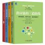 刘宝红供应链管理书籍(全4册):采购与供应链管理+供应链的三道防线+实践者的专家之路+高成本、高库存、重资产的解决方案