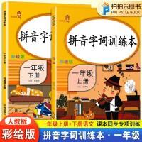 拼音字词训练本一年级上下册人教部编版