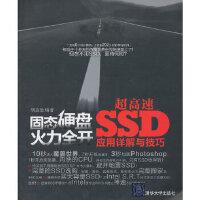 固态硬盘火力全开――超高速SSD应用详解与技巧,胡嘉玺著,清华大学出版社9787302343400