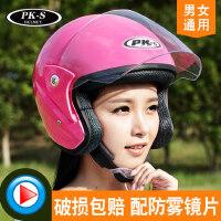比柯斯摩托车头盔男电动车女半盔四季安全帽冬季电瓶车防雾半覆式