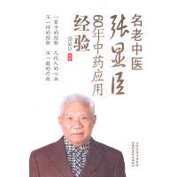 名老中医张显臣60年中药应用经验
