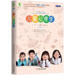 儿童心理学:0~8岁儿童的成长(原书第6版)