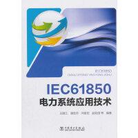 IEC 61850 电力系统应用技术