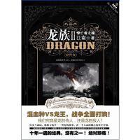 龙族2悼亡者之瞳【正版书籍,达额减,可开发票】