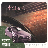 新华书店原装正版 中国民族音乐 知音 中国古曲 汽车专用3DSDCD