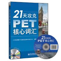 21天攻克PET核心词汇(附光盘) 学而思 PET历年考试中涉及高频词汇 单词记忆方法 配剑桥五级考试历年真题 PET