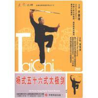 新华书店正版 太极名师系列之十三 杨式五十六式太极剑单碟DVD